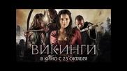 Викинги (2014, трейлер)