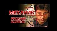 Механик [ руский екшън ] филм