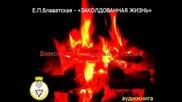 Е. П. Блаватская - Заколдованная Жизнь (аудиокнига)
