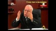 Господари на ефира- Професор Юлиян Вучков и Бойко Борисов