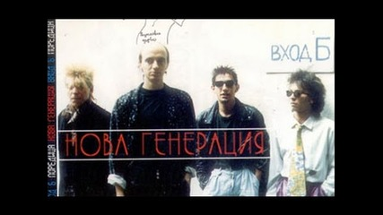 Нова Генерация - Вход Б (1987)