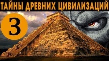 """Нам и не снилось №4. """"тайны древних цивилизаций"""" 3 серия"""