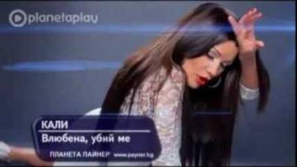 Кали - Влюбена, убий ме (official Video)