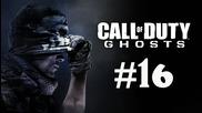 Да превъртим Call of Duty Ghosts Епизод 16