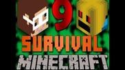 Minecraft: Survival w/ Gagamecast & Mireladisco   Част 2   Епизод #9