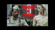 Чаклун и Румба 2007 Военные фильмы