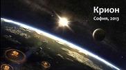 Крион - Лий Каръл - Видовете интелигентност, Акаша и Днк - 3/5 София 2013