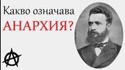 #140 Какво е Анархия? - Скритата Истина