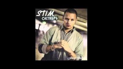 St1m - Безответная любовь