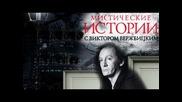 Мистически истории с Виктор Вержбицким №02 (21.05.2012)