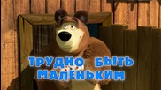 Маша и мечока 35 епизод