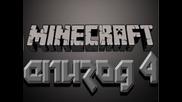 Minecraft    Епизод 4    Пещерата
