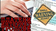 Правителството плаща на тролове да манипулират информацията в интернет!!