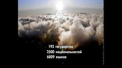 Игрите на Боговете - Акт 8 - Свят. Общество, ч.1