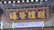 Градове на света - Китай - Пекин