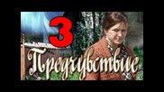 Предчувствие. 3 серия (2013) мистика, детектив