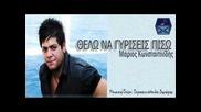 Thelo Na Gyriseis Pisw - Marios Kwnstantinidis