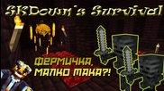 Skdown's Survival Епизод 19 - Главите малко, нали сешса