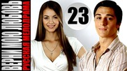 Верни мою любовь - 23 серия (2014)
