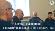 Борис Гребенщиков в Институте Нравственного Лидерства