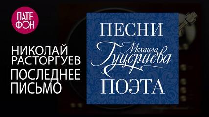 Расторгуев-последнее письмо