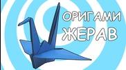 Как да направим оригами Жерав