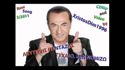 Lefteris Pantazis - Tyxaio Den Nomizw