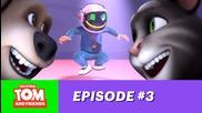 Говорещият Том и приятелите му Епизод 2