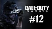 Да превъртим Call of Duty Ghosts Епизод 12