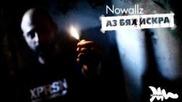 Nowallz - Аз бях искра