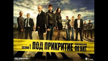 Honeys in the Place - Под прикритие Ost