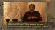 Аркаим - протогород славянской культуры ариев - часть 2