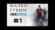 Fifa World #1 Малко губим