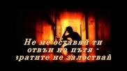 "Никола Вапцаров ""прощално"""