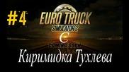 Киримидка и дъжда - Euro truck simulator 2 - Епизод 4