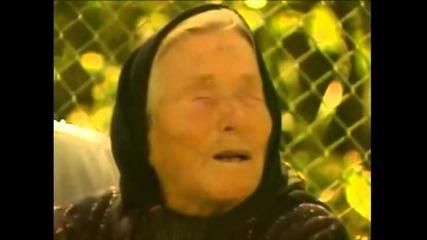 Тъй рече Ванга Жена сека втора Уруспия