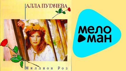 Алла Пугачева - Миллион роз (альбом 1983)