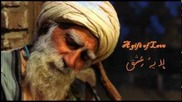Rumi - A gift of Love
