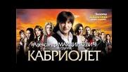 Кабриолет - Танго (премьера!!!)