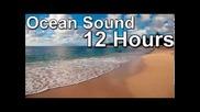 Релакс - 12 часа океана