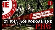 Доброволчески отряд на Рне - Руското национално единство
