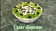 "Как приготовить салат ""березка"""