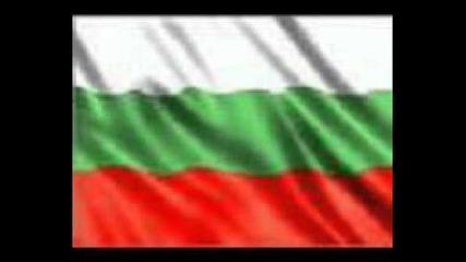 Песен, за, всички, българи! Bate Sasho Pazi imenata