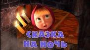 Маша и Мечока епизод 39