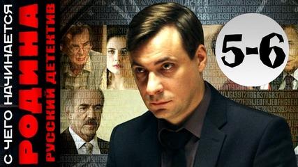 С чего начинается Родина 5-6 серии (2014) 8-серийный детектив фильм сериал