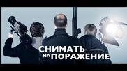 Снимать на поражение (фильм)