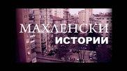 Стефко Кварталния - Истории от махлата
