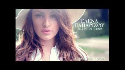 Elena Paparizou - Soma kai psyxi (new 2013) [hq]