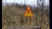 Battle of Chernobyl (bulgarian) / Чернобилската Битка (7/8)