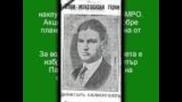 1933г.гибелта на Царевоселската чета на Вмро